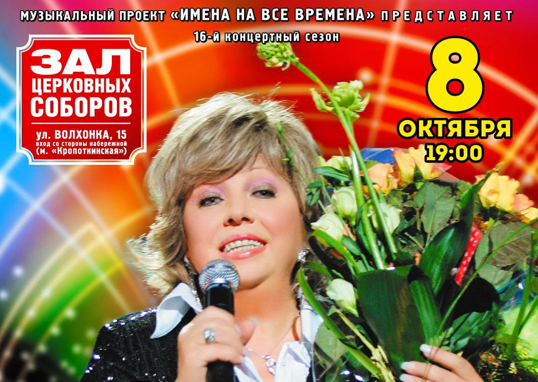"""Лариса Рубальская""""С днем рождения!"""""""