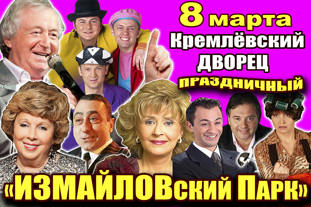 """Праздничный """"ИЗМАЙЛОВский Парк"""""""