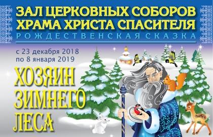 Купить билеты на елку в Храм Христа Спасителя