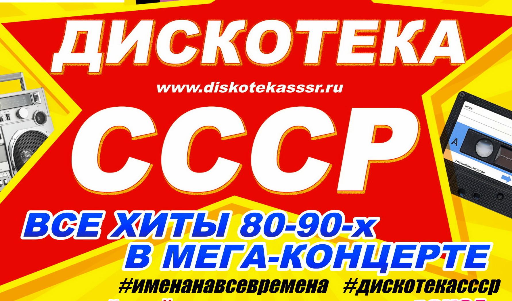 купить билеты на Дискатеку СССР на сайте