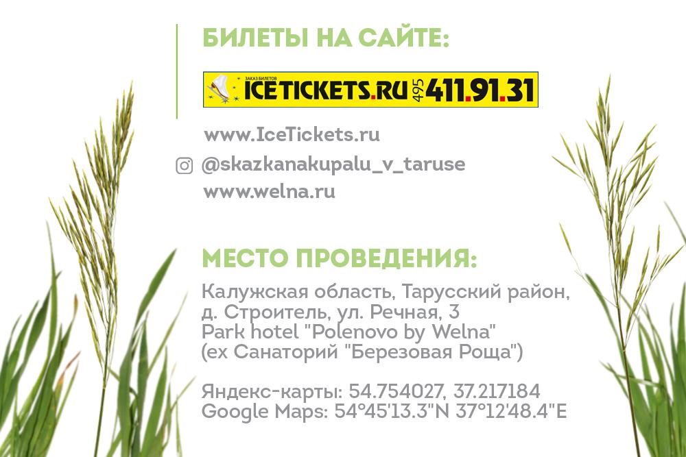 Фестиваль Ивана Купала. Сказка на Купала