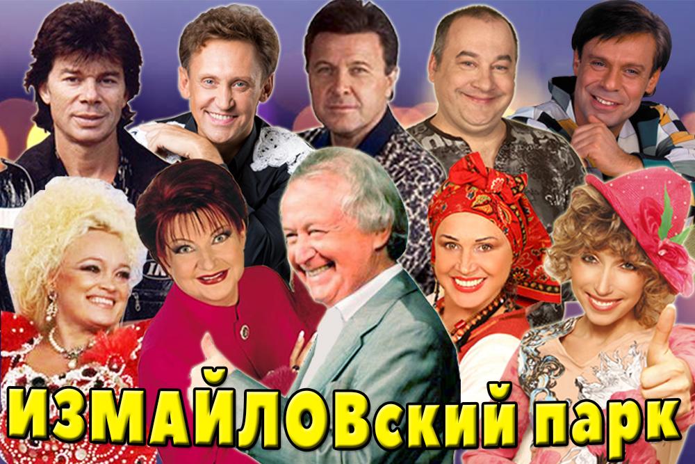 """Концерт-съемка""""ИЗМАЙЛОВский парк"""""""