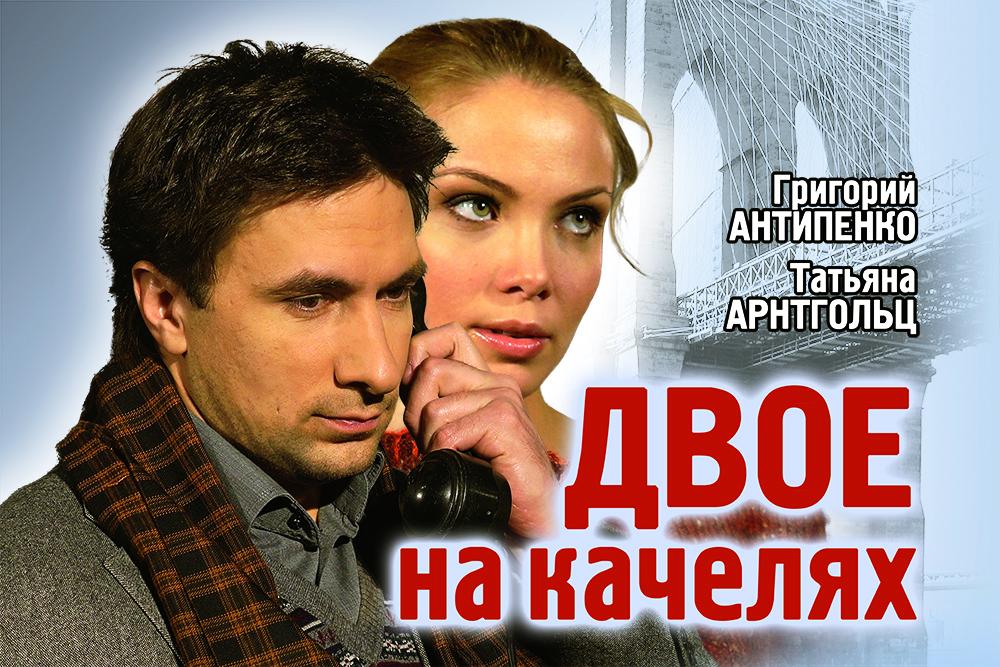 """Спектакль """"Двое на качелях"""""""