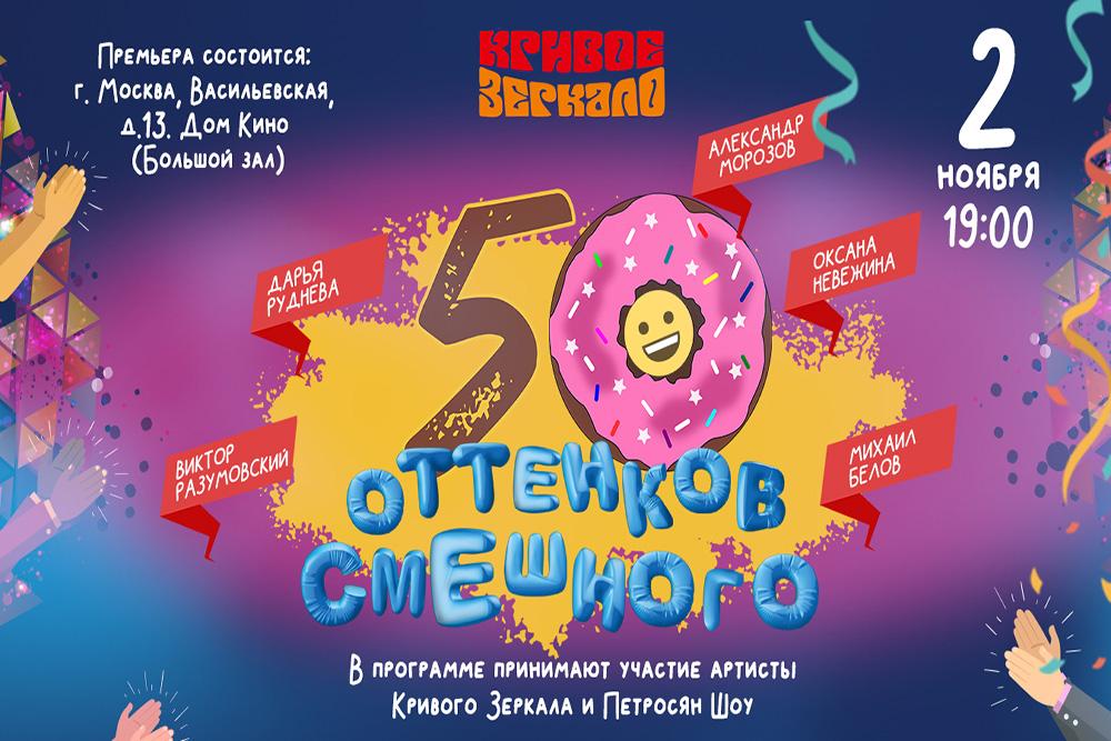 """Концерт """"50 оттенков смешного"""""""