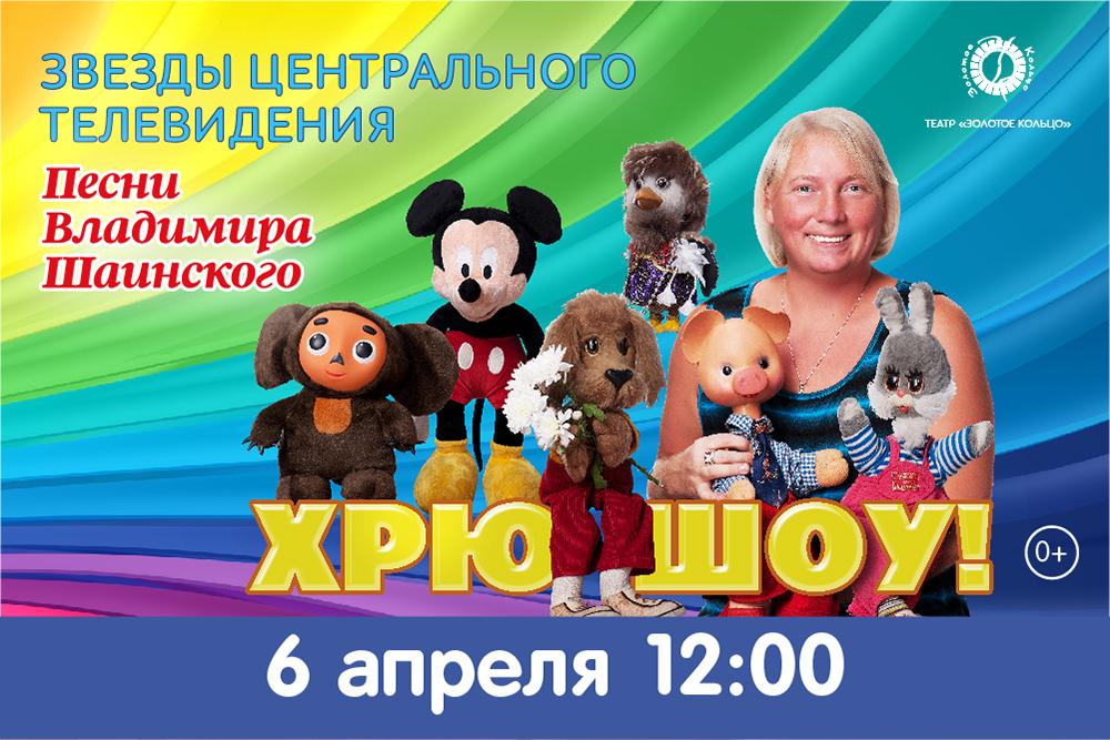 """""""Музыкальный спектакль """" Хрюшоу ! """""""