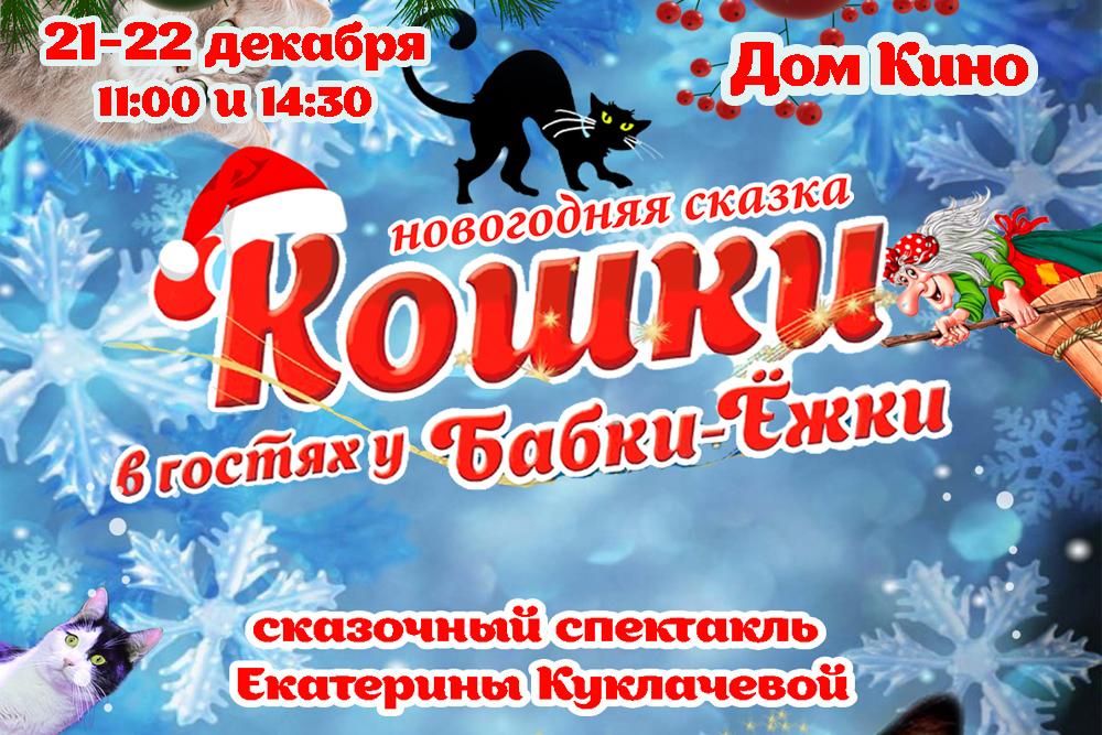 "Новогодняя сказка ""Кошки в гостях у Бабки-Ёжки"""