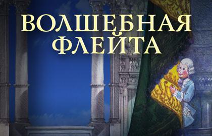 "Спектакль""ВОЛШЕБНАЯ ФЛЕЙТА"""