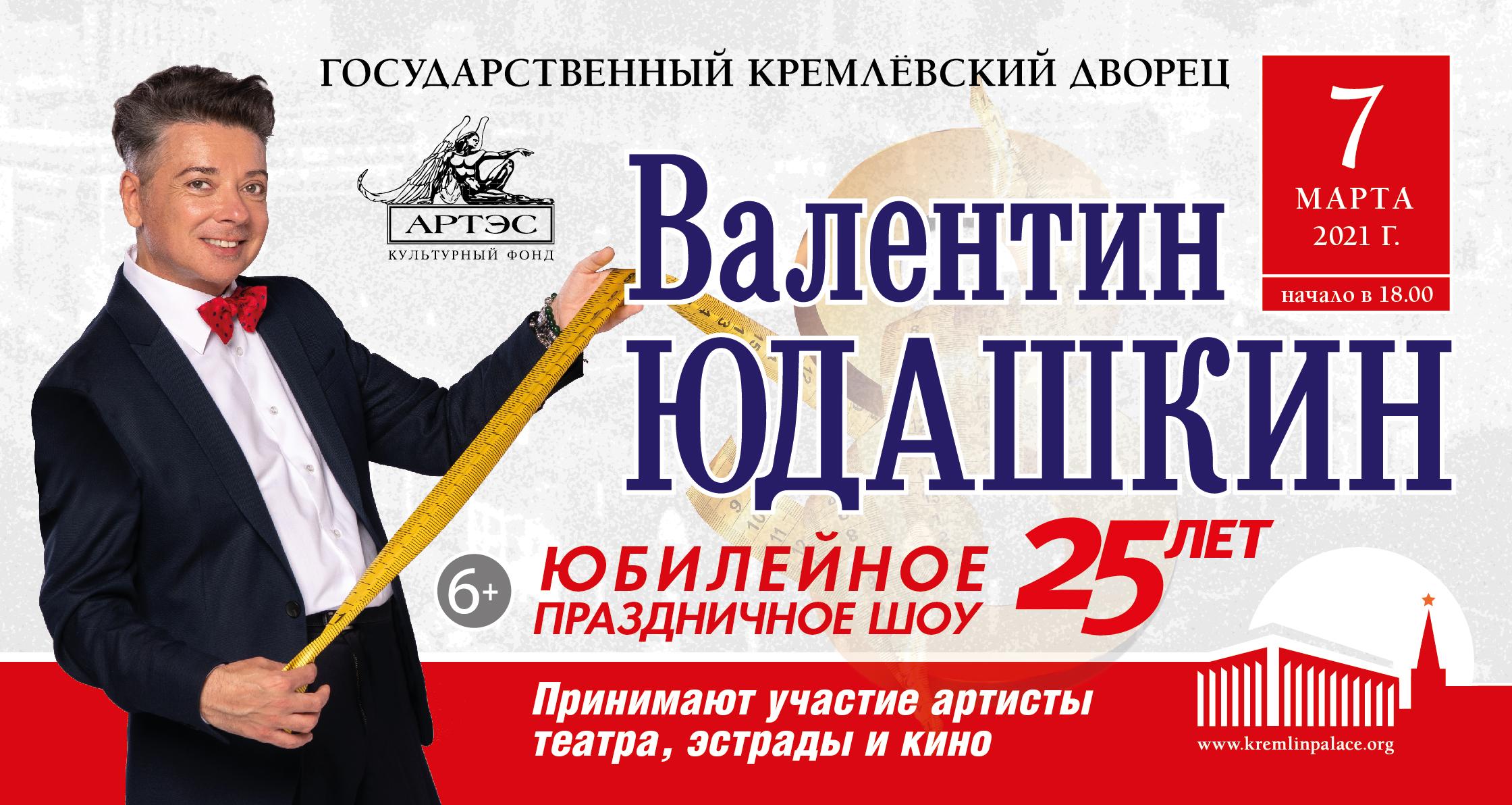 Валентин юдашкин шоу 8 марта григорьев модели социальной работы
