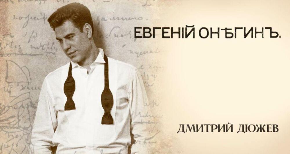 "Дмитрий Дюжев. Моноспектакль ""Евгений Онегин""."