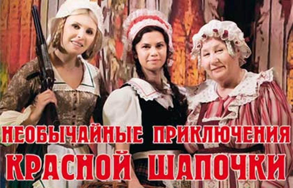 """Спектакль """"Необычайные приключения Красной Шапочки"""""""