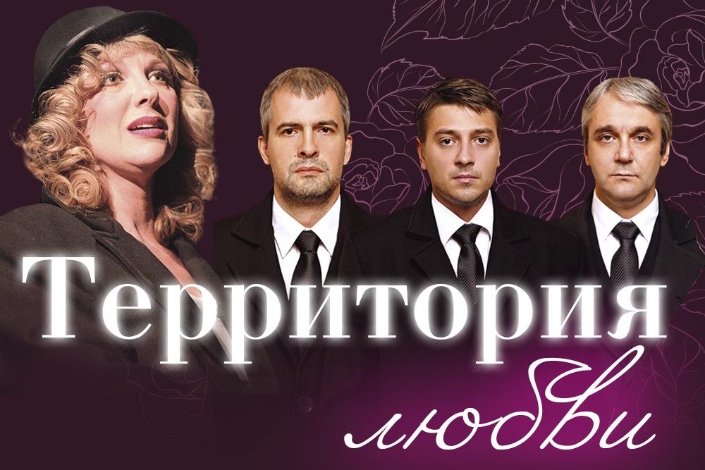 Купить билеты на спектакль Территория любви
