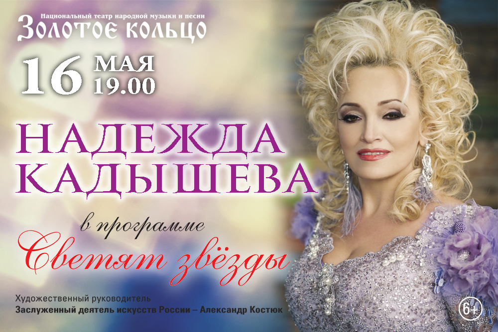 "Надежда Кадышева в программе "" Светят звёзды """