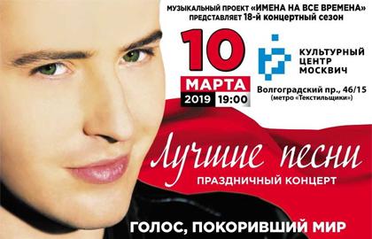 """Витас """"Лучшие песни"""""""