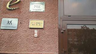 Центральная касса № 1 в г.Москва