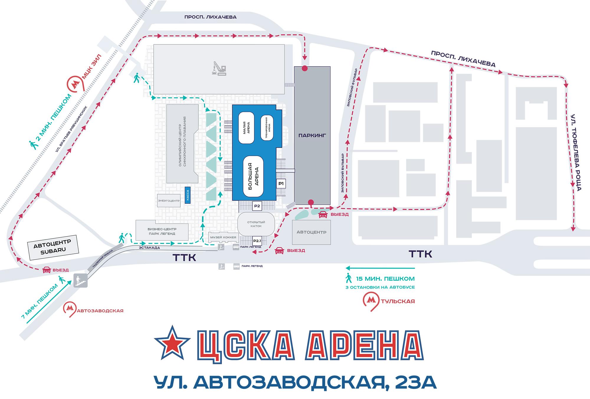 Схема ЦСКА Арена