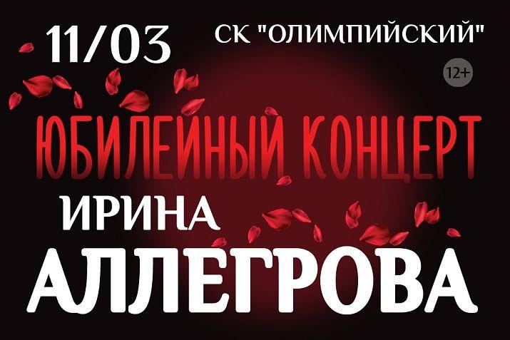 Юбилейный концерт народной артистки России Ирины Аллегровой