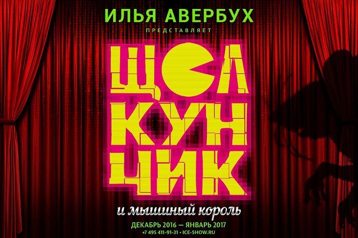 Илья Авербух объявил о начале работы над новогодним шоу «Щелкунчик»