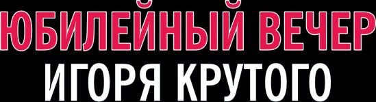 Юбилейный вечер Игоря Крутого